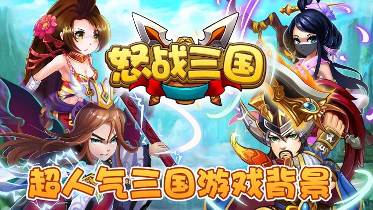 怒战三国-策略战棋卡牌游戏 screenshot-4