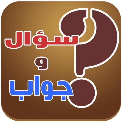 سؤال و جواب : ١٠٠٠٠ معلومة عامة مفيدة iOS App