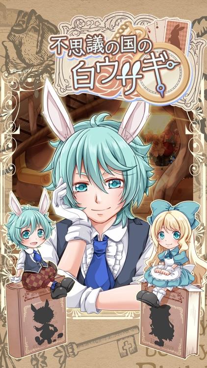 不思議の国の白ウサギ 【かわいい育成ゲーム】