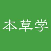 本草学-中草药