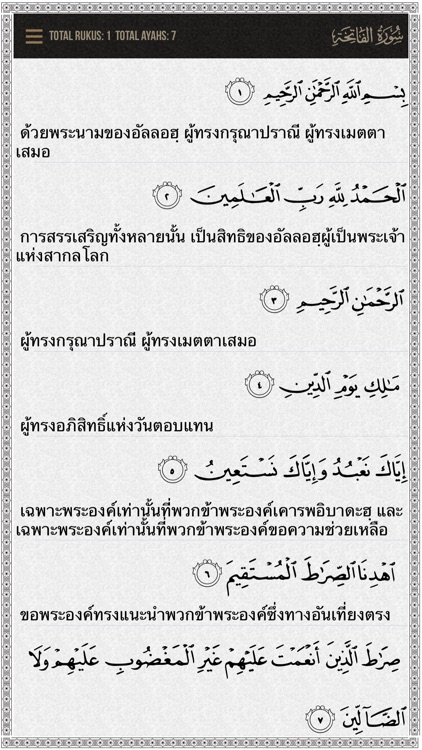 Quran Thai screenshot-1