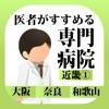 医者がすすめる専門病院 近畿① iPhone版