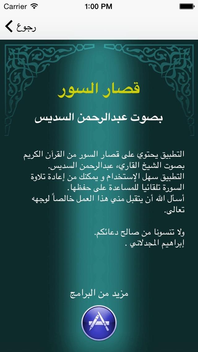 عبدالرحمن السديس - قصار السورلقطة شاشة4