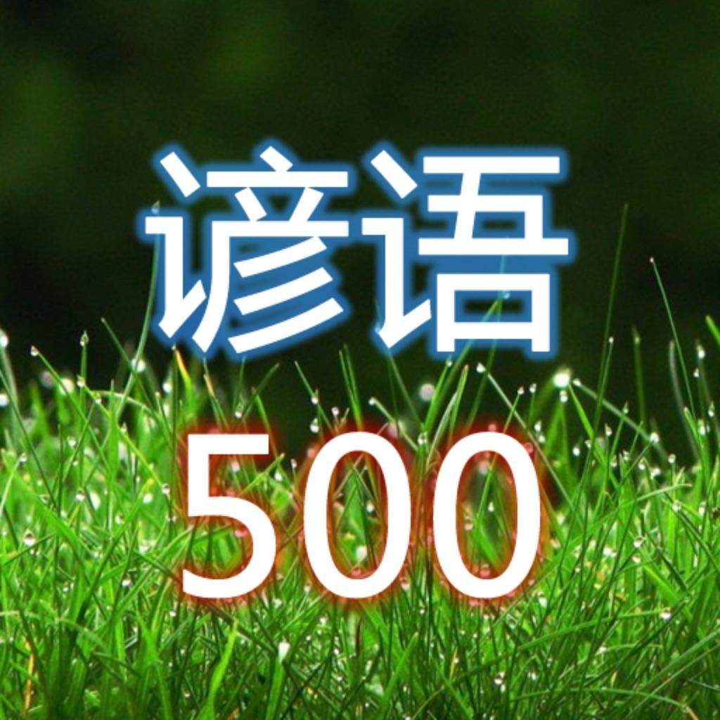 谚语500句(中英文对照)