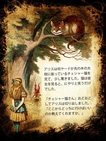 """不思議の国のアリス """"Alice for the iPad""""のおすすめ画像4"""
