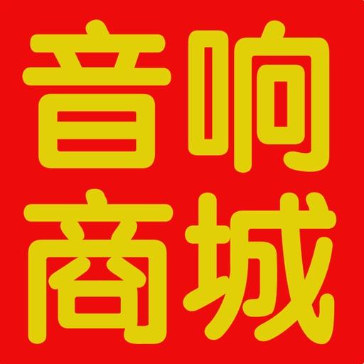 中国音响商城