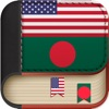 Offline Bengali to English Language Dictionary - iPhoneアプリ
