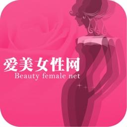 爱美女性网