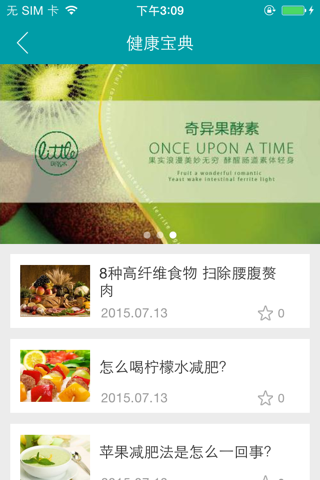 健极致美 screenshot 3
