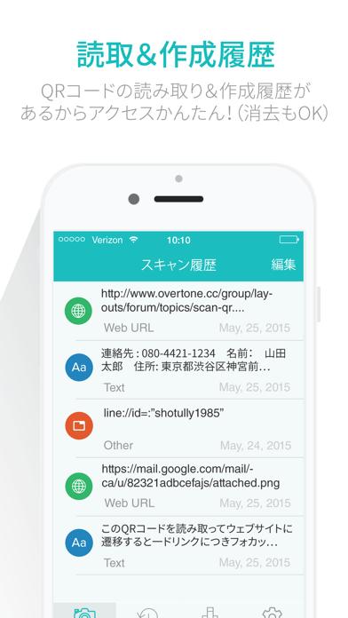QRコードリーダー for iPhone - 読み取り &作成 -のスクリーンショット4