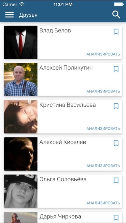 Likes Detector for VKontakte (VK) Pro