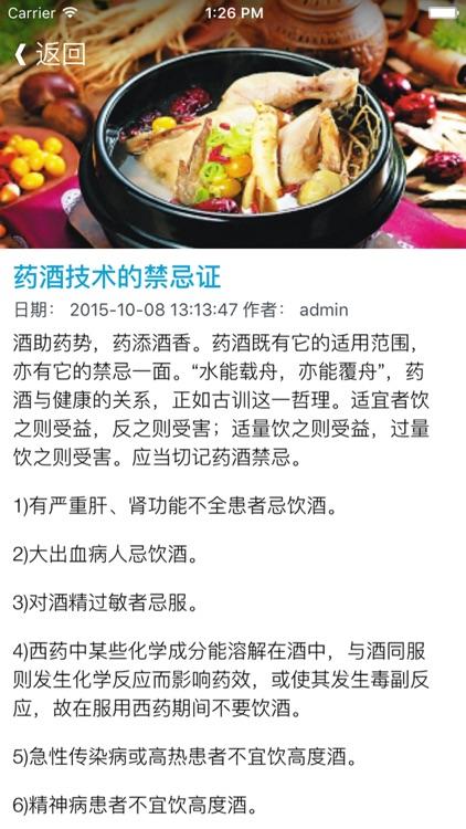 中华家庭药酒处方与配制指南 - 自制保健养生药酒,不生病的智慧