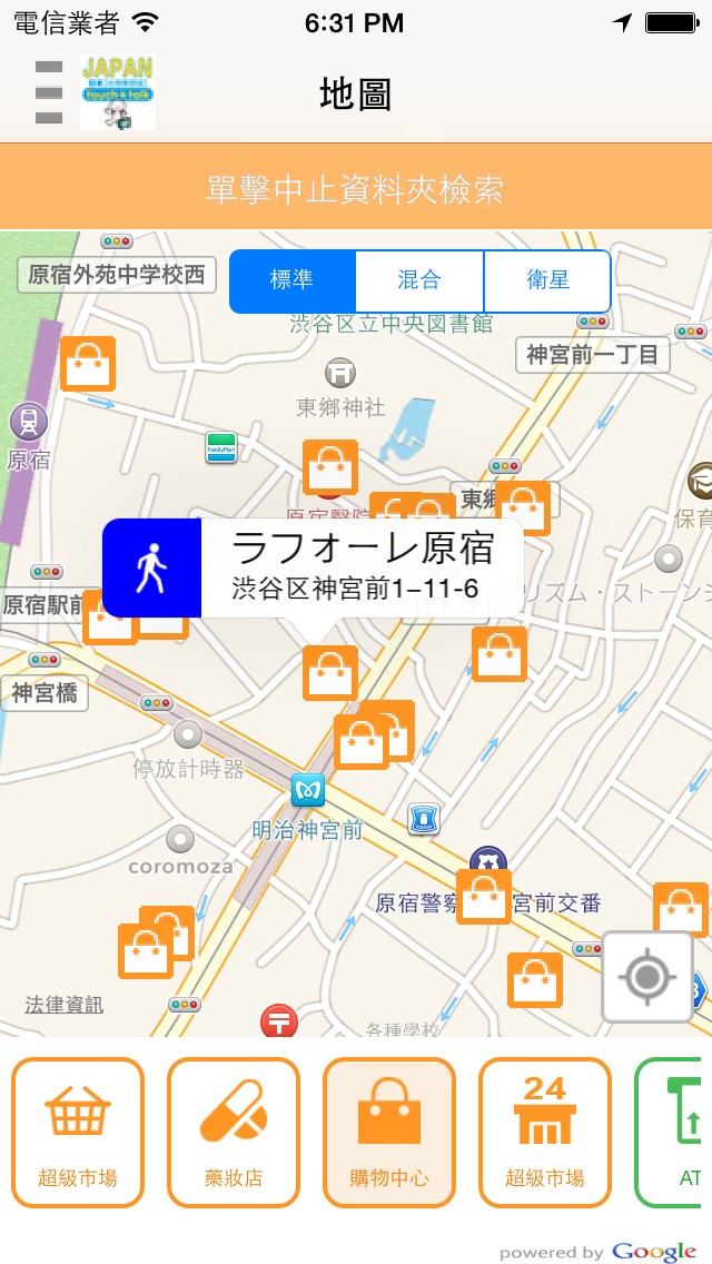 指指通會話 臺灣華語-日本 touch&talk屏幕截圖5
