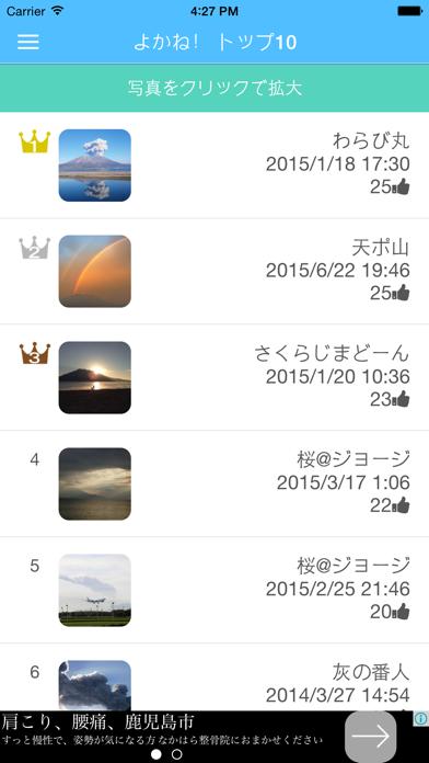 桜島 ハイ来ます!のおすすめ画像4