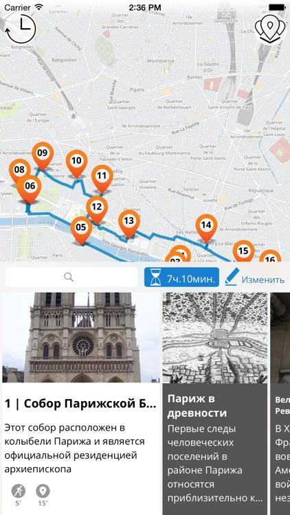 Paris Премиум | JiTT.travel аудиогид и планировщик тура с оффлайн-картами screenshot-3