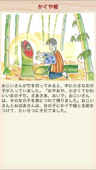 よみあげ絵本スクリーンショット3