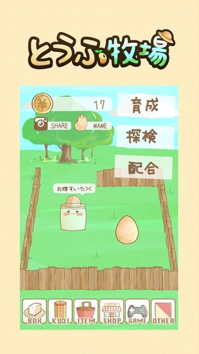とうふ牧場〜育てて配合!無料牧場系育成ゲーム〜紹介画像1