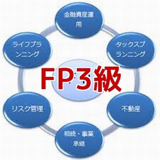 必勝!無料FP 3級