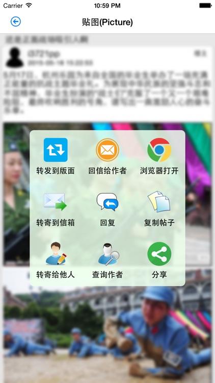 zSMTH 水木社区BBS的客户端 screenshot-4