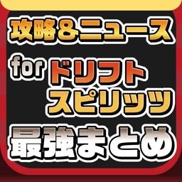 攻略ニュースまとめ速報 for ドリフトスピリッツ