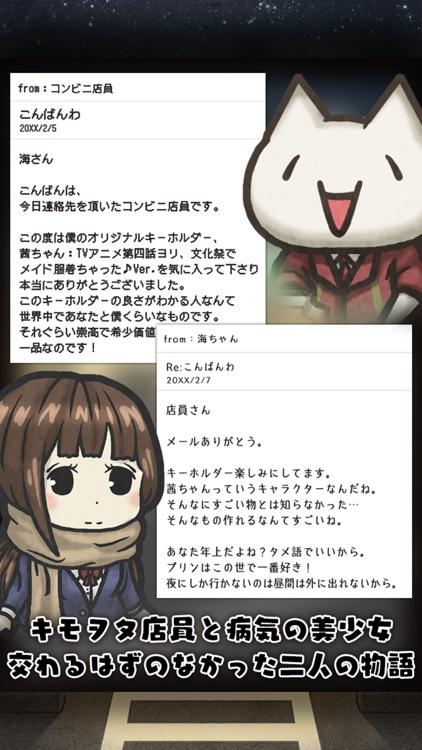 深夜コンビニ物語~切なくて心温まる感動のゲーム~ screenshot-3