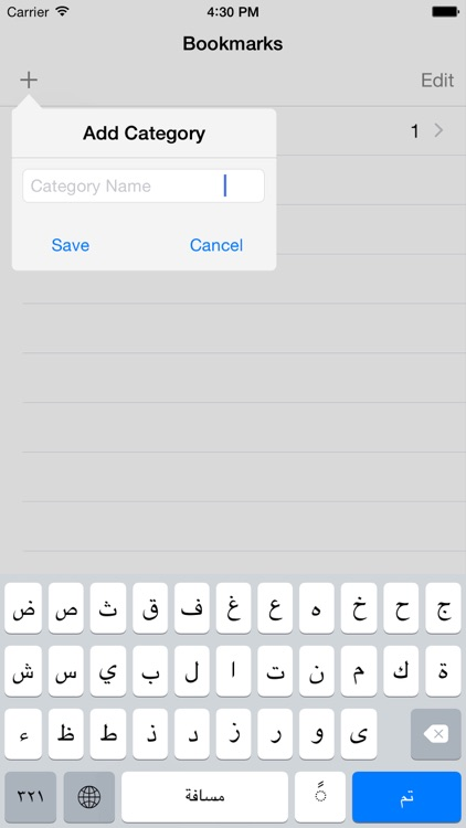 Amid - Persian Dictionary screenshot-4