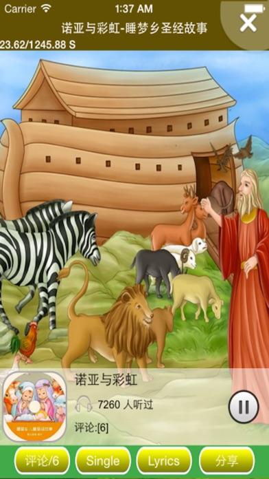 每日圣经-耶稣爱你(基督徒神学启示录、灵修讲道、敬拜信仰天神、祷告与见证福音大全)のおすすめ画像3