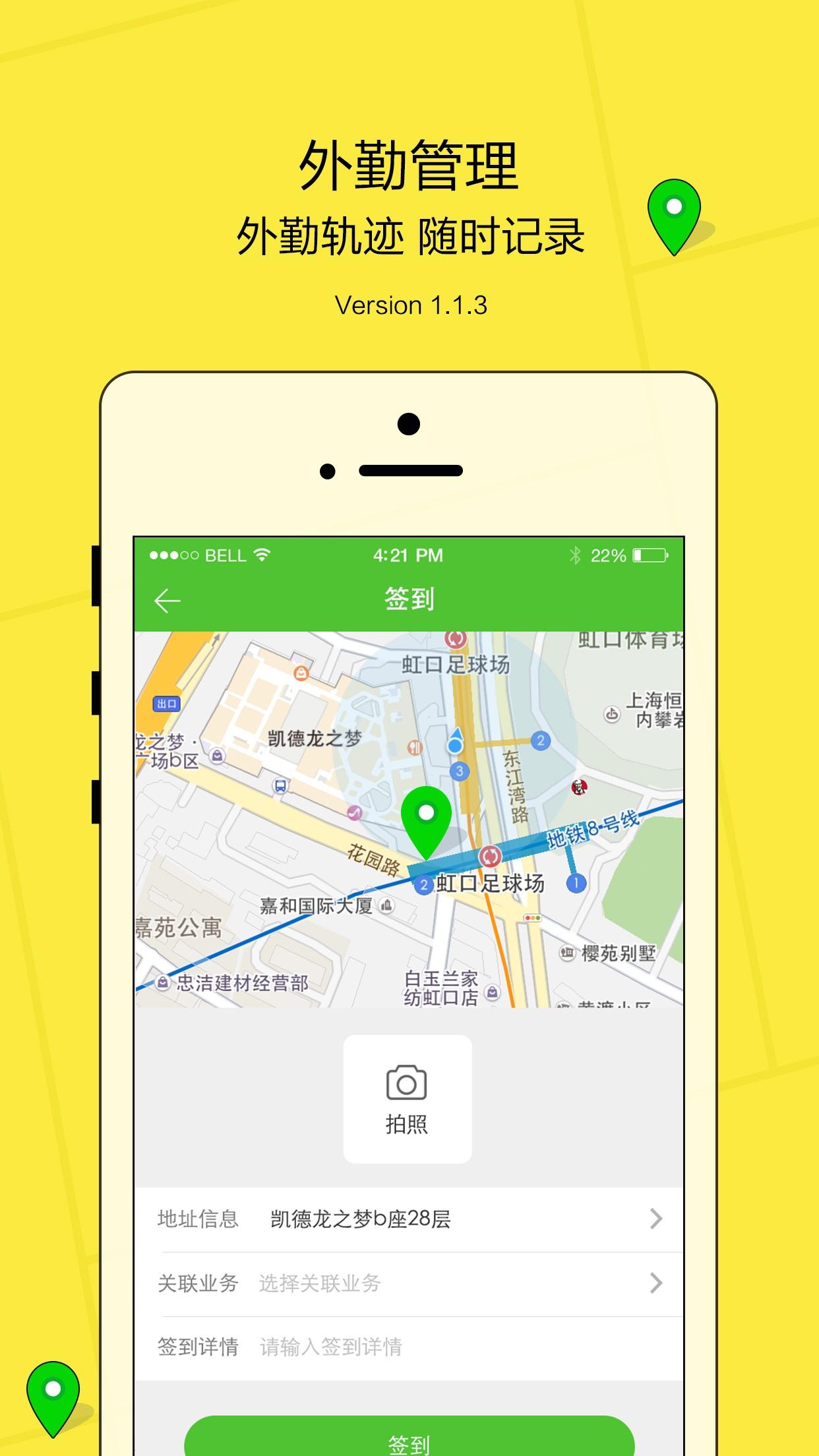 业务笔记-连接企业业务流程 Screenshot