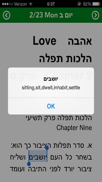 Daily Torah with Chumash, Siddur, Chitas, Rambam and more. screenshot four