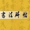 书法碑帖(单字版)