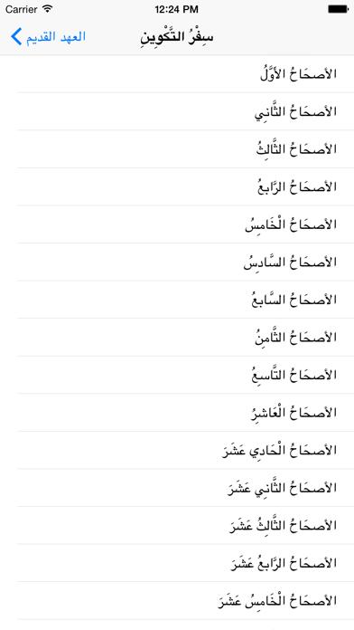 聖書アラブのおすすめ画像3