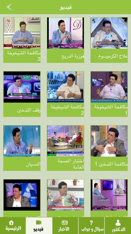 الدكتور سلام أبو شعبان screenshot-4