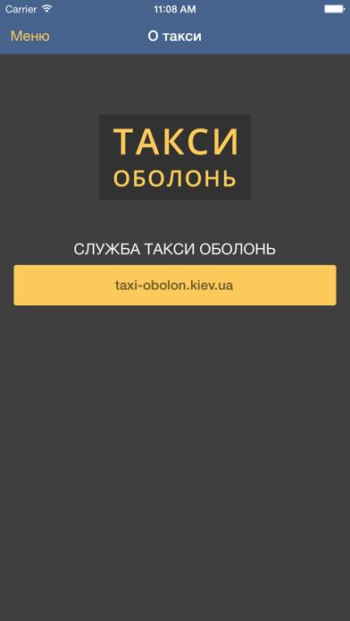 Такси ОболоньСкриншоты 4