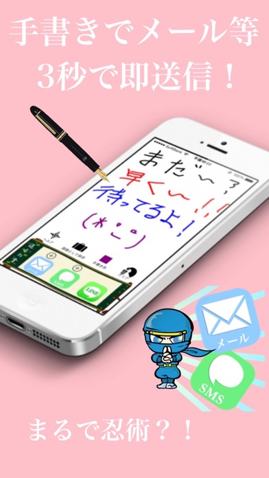 手書き即送信の術 screenshot1