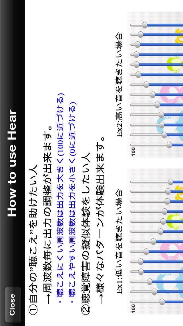 EasyHearingAid screenshot1