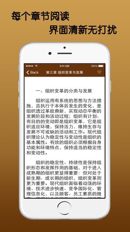成功男士必看100本经典书籍-小说离线读书免费看书软件 screenshot-3