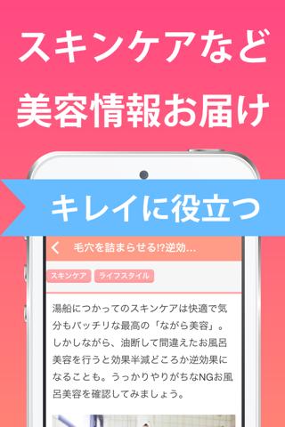 美容まとめ -美肌スキンケアやメイクのニュースアプリ- screenshot 2