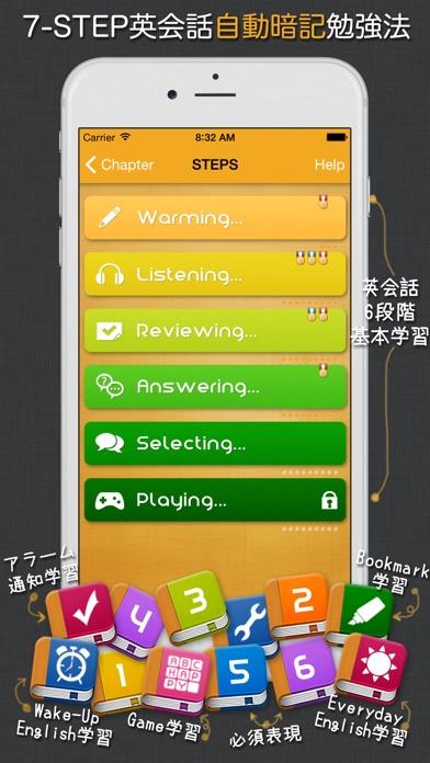 7-STEP英会話自動暗記 screenshot1