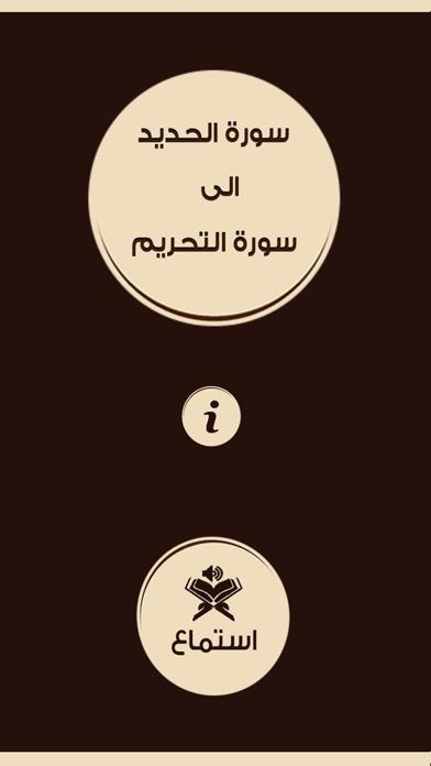 سورة الحديد الى سورة التحريم ـ السنيدي للوازم الرحلاتلقطة شاشة1
