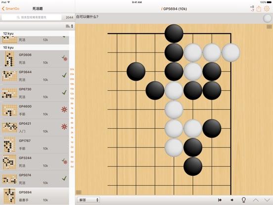 SmartGo Kifu截图2