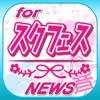 ブログまとめニュース速報 for スクフェス(ラブライブ!スクールアイドルフェスティバル)
