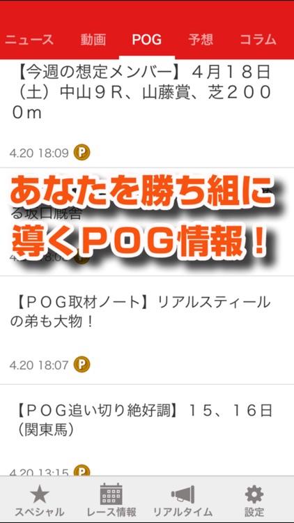 サンスポZBAT!競馬〜プロがガチで競馬予想!的中率抜群! screenshot-3