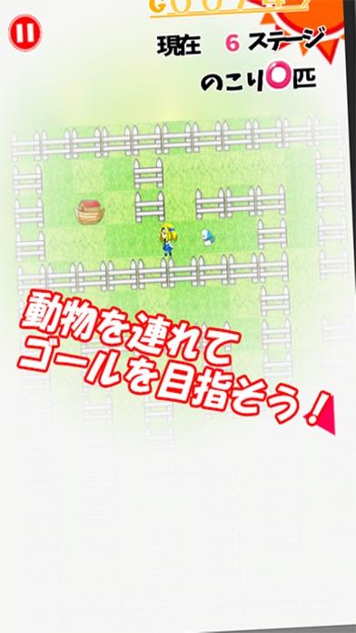 激ムズ迷路パズル~シャーリーの大冒険~のスクリーンショット2
