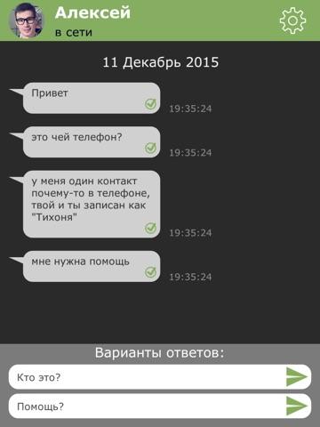 Отель Молчание для iPad