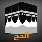 Hajj - the 5th pillar icon