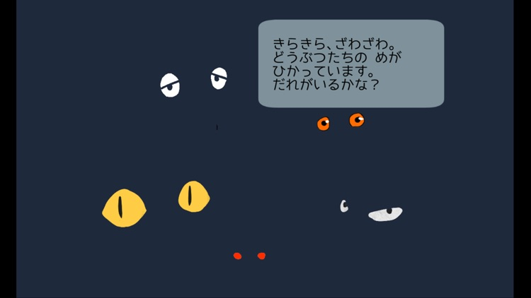 With the Night Friends screenshot-3