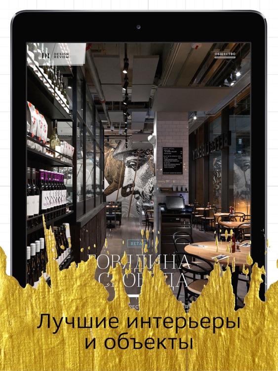 Журнал Design Review. Интерьер, архитектура, дизайн. screenshot-3