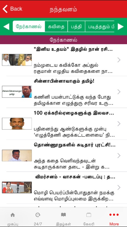 Nakkheeran News
