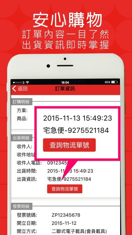 好吃市集 screenshot-4