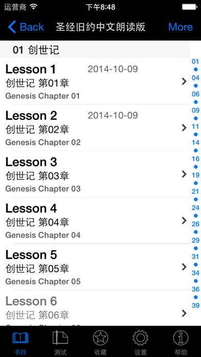 圣经和合本中文版HD - 新约 旧约 screenshot four